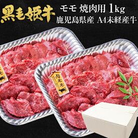 黒毛姫牛 モモ 焼肉 1kg 黒毛和牛 牛肉 内もも肉 BBQ 鹿児島県産 国産 送料無料 ギフト 贈り物 お取り寄せ 高級 グルメ 土産 特産品 旨さにわけあり 敬老の日
