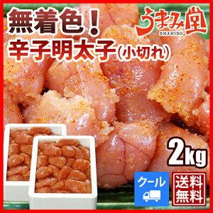 無着色辛子明太子2kg(小切れ) 送料無料 明太子 2...