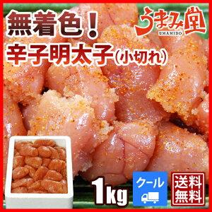 無着色辛子明太子1kg(小切れ) 送料無料 明太子 1...