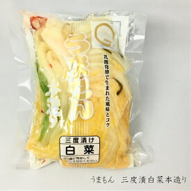 三度漬白菜本造り 180g うまもん 白菜漬け 発酵漬物 植物性乳酸菌 発酵食品 つけもの スローフード 発酵鍋用白菜漬