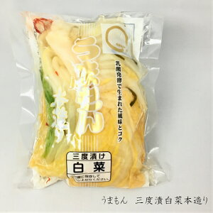 三度漬白菜本造り 180g うまもん 発酵漬物 【植物性乳酸菌】発酵食品 つけもの