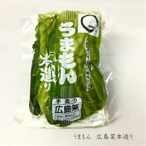 広島菜本造り 180g うまもん 発酵漬物 【食品合成添加物無添加】【アミノ酸不使用】つけもの 広島菜漬