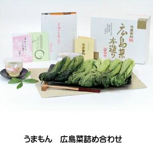 御中元 広島菜詰め合わせ 発酵漬物 広島菜漬 漬物 ギフト 送料無料 贈り物 無添加 うまもん