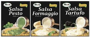 フィルマ・イタリア インスタントソース(パスタソース)3種類(バジル・チーズ・トリュフクリーム)3袋(3種類各1袋)セット【賞味期限2020年11月(30日)】