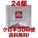 【メール便送料込】イリー(illy)カフェポッド(44mm)個包装ミディアムロースト24個(代引不可・日時指定不可) 【smtb-t…