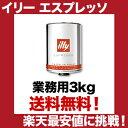 イリー/illy エスプレッソ【豆・ビーンズ】ダークロースト業務用3kg 1個