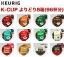キューリグ K-CUP(Kカップ)ブリュースター よりどり8箱(96杯分)(UCC)※ご贈答対応不可