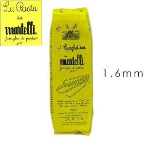 【6袋】マルテッリ(Martelli)スパゲッティーニ(1.6mm)500g【賞味期限6ヶ月以上】