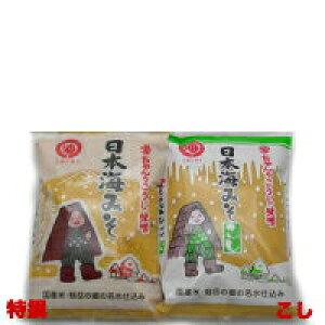 日本海みそ(日本海味噌)500g 2袋(合計1kg)(代引不可・日時指定不可)【賞味期限80日以上】