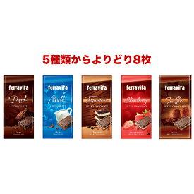 テラヴィータ(テラビータ)チョコレート100g4種類から8枚お選び下さい※ラッピング不可※ネコポスのため代引・日時指定不可【賞味期限2019年8月1日】