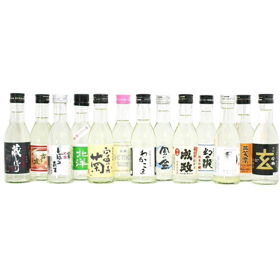 富山の地酒しぼりたて新酒14種飲みくらべセット(180ml/14本)※ご贈答対応不可【2017年12月詰】