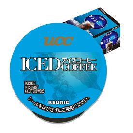 キューリグ K-CUP(Kカップ)ブリュースター UCCアイスコーヒー(アイス専用)【8箱(96杯分)】※ご贈答対応不可