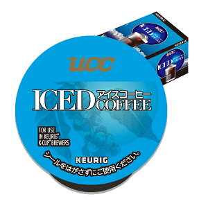 キューリグ kカップ UCC アイスコーヒー 12個入 8箱