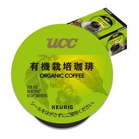 キューリグ K-CUP(Kカップ)ブリュースター UCC有機栽培珈琲【1箱(12杯分)】※ご贈答対応不可
