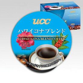 キューリグ K-CUP(Kカップ)ブリュースター UCCハワイコナブレンド【1箱(12杯分)】※ご贈答対応不可【賞味期限6ヶ月以上】