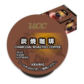 キューリグ K-CUP(Kカップ)ブリュースター UCC炭焼珈琲【1箱(12杯分)】※ご贈答対応不可