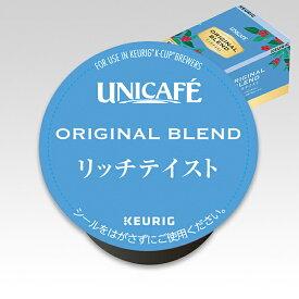 キューリグ K-CUP(Kカップ)ブリュースター ユニカフェ リッチテイスト【1箱(12杯分)】※ご贈答対応不可