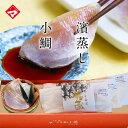 【化粧箱入り小鯛づくし】小鯛の笹漬け(半樽85g)&レンジで蒸し物3種※北海道・沖縄は追加送料あり