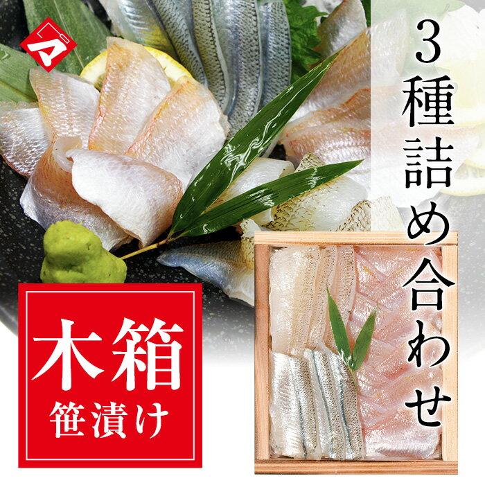 【化粧箱入り井桁】笹漬け3種の詰め合わせ 小鯛・きす・さより【送料込み】