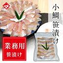 【業務用パック500g】小鯛の笹漬け(ささ漬け)半樽5.5個分 すずめ小鯛【送料込み】