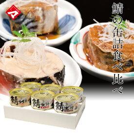 若狭・鯖街道の極上・大鯖の缶詰め6種食べ比べセット(贈答箱入)