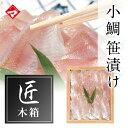 【井桁木箱】匠・プレミアム 小鯛の笹漬け(ささ漬)