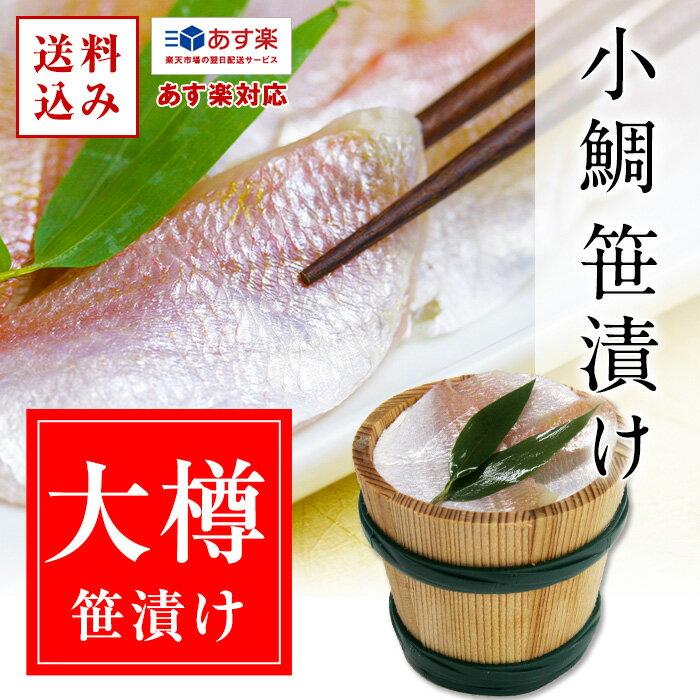 【化粧箱入り大樽】小鯛の笹漬け(ささ漬)すずめ小鯛【送料込み】