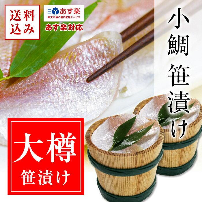 【化粧箱入り大樽×2個】小鯛の笹漬け(ささ漬)すずめ小鯛【送料込み】