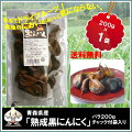 にんにく黒にんにく青森県産熟成黒にんにくお徳用バラ200g袋入り