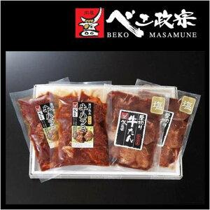 牛タン 仙台 べこ政宗 牛たん 焼肉セット RG−38B