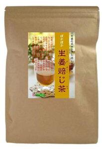 送料無料! 生姜ほうじ茶 国産生姜×ほうじ茶ブレンド ティーバッグ150g(5g×30パック入り)6袋セット