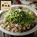 水たき料亭博多華味鳥もつ鍋セット(3〜4人前)