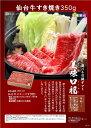 送料無料! 二次会 景品に A4パネル付き 選べる 目録 ギフト 美味口福 仙台牛すき焼き350g 弁柄(べんがら)コース#010