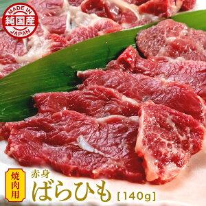 馬肉 国産 焼肉用赤身バラヒモ 140g おつまみ 高級 ギフト プレゼント 内祝い 贈物 コロナ 応援 ばらひも