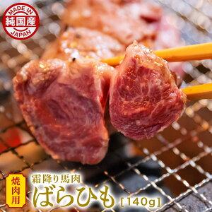 馬肉 熊本 国産 焼肉用 霜降り馬肉ばらひも 140g おつまみ 高級 ギフト プレゼント 内祝い 贈物 コロナ 応援
