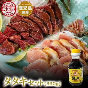 馬たたき 鶏たたき 馬肉 国産 タタキセット 390g おつまみ 高級 ギフト プレゼント 内祝い 贈物 コロナ 応援