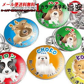 迷子札 犬 ステンレス チョーカー おしゃれ 首輪 名入れ 大型犬小型犬 犬種ごとのデザイン◎ 愛犬のお名前を迷子札にお入れします♪ 犬のイラスト 軽量 ペット 【送料無料】