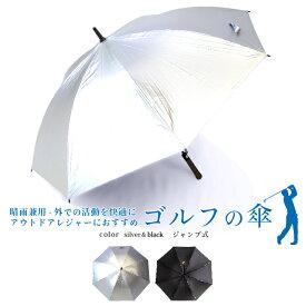 傘 メンズ アウトドア活動に最適な日傘 丈夫 65cm 晴雨兼用 ゴルフ傘 UVカット 遮光率99% レジャー用 ジャンプ傘 無料包装