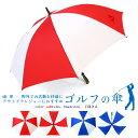 傘 メンズ ゴルフ傘 丈夫 65cm レジャー傘ツートンカラー手開き傘