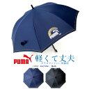 傘 子供用 プーマ 58cm ジャンプ傘