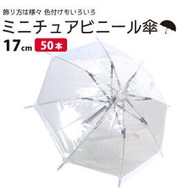 ビニール傘 かわいい ミニチュアタイプ クリスマスディスプレイ用 ごっこ遊び用 お人形用 ディスプレイ用 アクセサリー用 50本セット