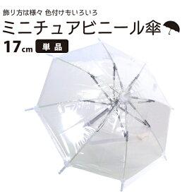ビニール傘 かわいい ミニチュアタイプ クリスマスディスプレイ用 ごっこ遊び用 お人形用 ディスプレイ用 アクセサリー用