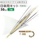 手作り日傘キット 日傘用竹手元 50cmサイズ オリジナル傘を作れる手芸用品 3組セット
