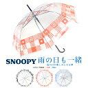 傘 レディース スヌーピー ビニール傘 かわいい キューブ柄 59cmジャンプ傘
