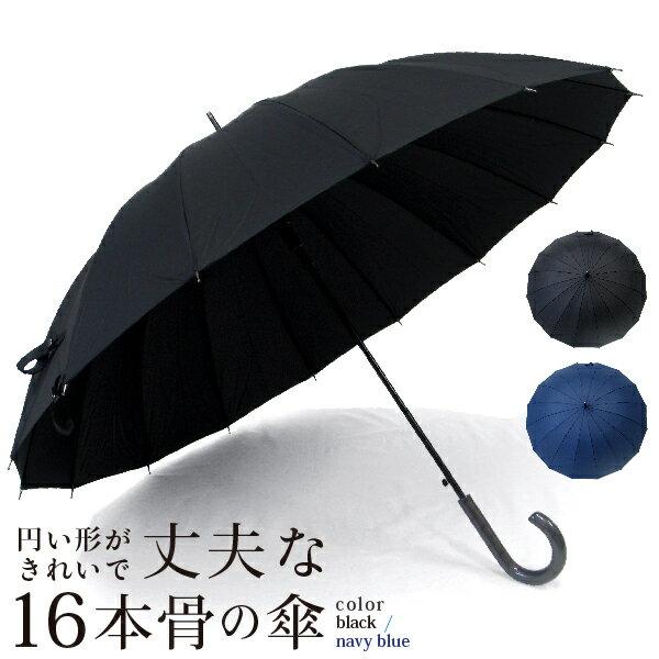 【父の日無料包装】傘 メンズ 風に強い グラスファイバー骨使用 無地16本骨 65cm ジャンプ傘 父の日