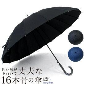 【ポイント10倍】【無料 ラッピング】傘 メンズ 単品 風に強い グラスファイバー骨使用 無地16本骨 65cm ジャンプ傘 無料包装