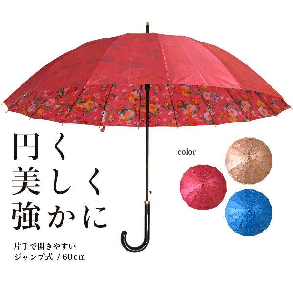 傘 レディース おしゃれ 高級感のあるサテン生地に花柄転写プリント 16本骨 60cm ジャンプ傘 グラスファイバー骨使用で強くて丈夫