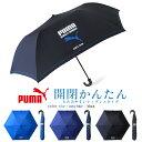 【無料 ラッピング】折りたたみ傘 子供用 プーマ 55cm 開閉簡単 お子様でもたたみやすいトップレスミニ折りたたみ傘 3…
