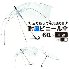 ビニール傘 丈夫 60cm ジャンプ傘 白黒2色展開 反り返っても折れにくく風に強いグラスファイバー耐風骨使用