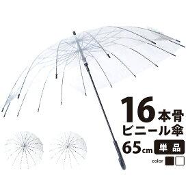 ビニール傘 65cm グラスファイバー16本骨 ジャンプ傘 単品販売